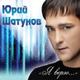 Юрий Шатунов - Это лето новая песня