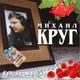 М.КРУГ - Лярва