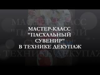 """Мастер-класс """"Пасхальный сувенир"""" в технике декупаж"""