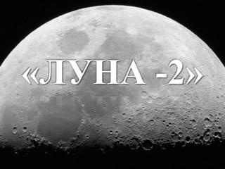 """""""Луна-2"""" познавательно-игровой час"""