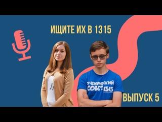 Ищите их в 1315 // Ангелина Геннадьевна
