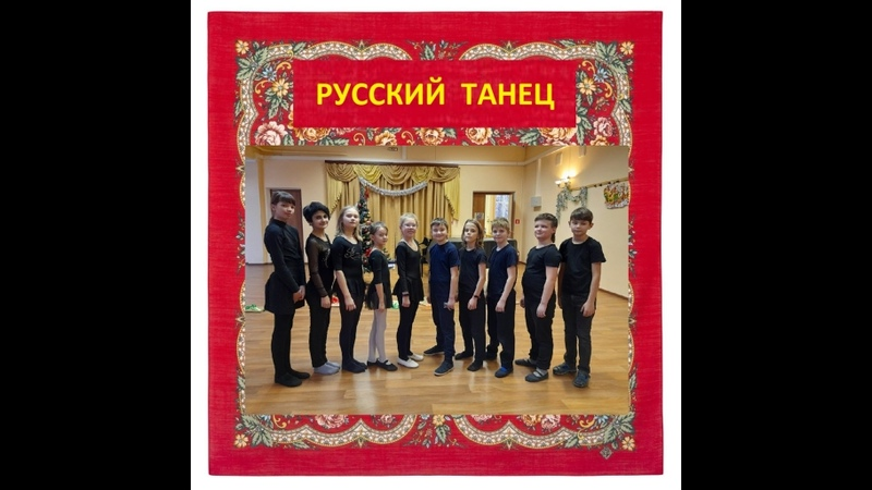 Русский танец Дубль третий