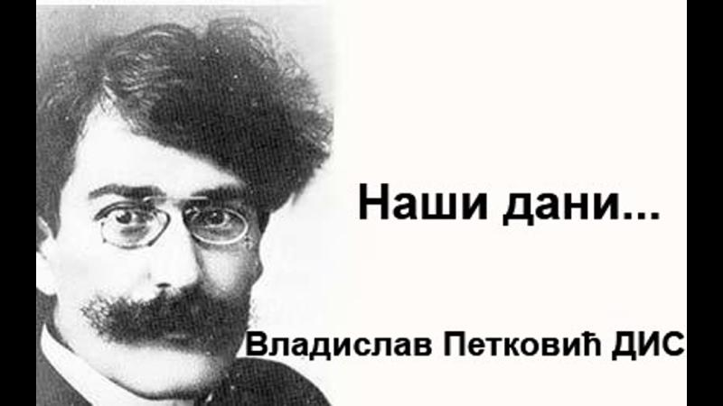 НАШИ ДНИ Горан Султанович Владислав Петкович ДИС Наши дани