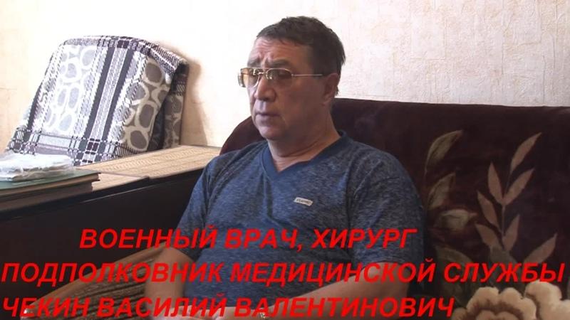 ВРАЧ ЧЕКИН В.В.