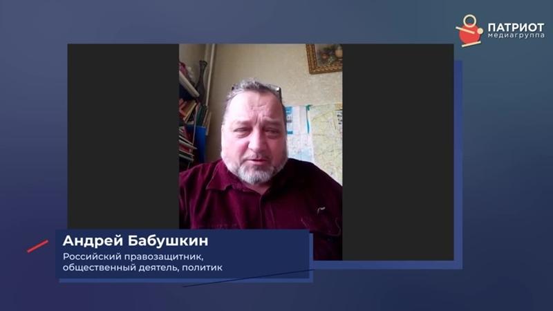 Андрей Бабушкин — Почему в России нет смертной казни для убийц и педофилов