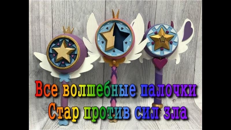 Все волшебные палочки мультсериала Стар против сил зла star vs the forces of evil