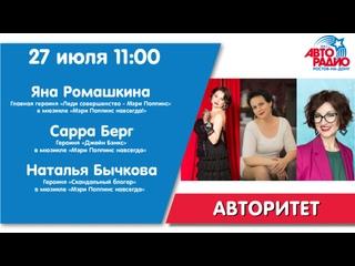 #Авторитет - Яна Ромашкина, Сарра Берг, Наталья Бычкова