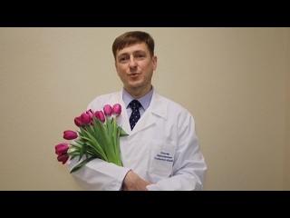 Поздравление Министра здравоохранения Юрия Семенова