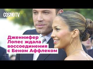 Cosmo TV: Дженнифер Лопес ждала воссоединения с Беном Аффлеком. Видео
