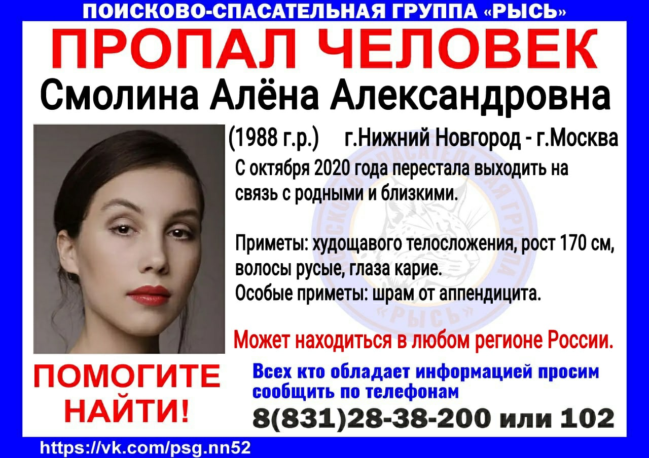 Смолина Алена Александровна, 1988 г. р., г. Нижний Новгород-Москва