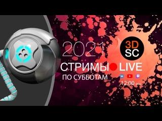 3DSulpting LIVE Хардсюрфейс в Zbrush 2021.6 #6