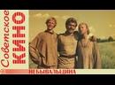х/ф «Небывальщина» 1983 год