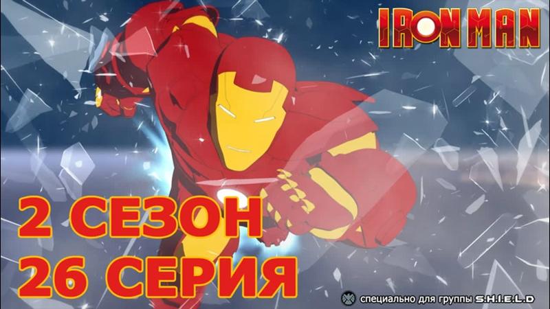 Железный Человек Приключения в Броне 2 Сезон 26 Серия Маклуанское вторжение Часть Вторая