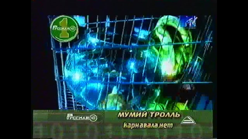 Русская десятка MTV Russia 2000 Мумий Тролль Карнавала нет