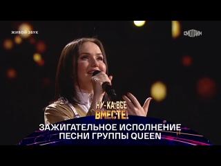Эка Джанелидзе — «Ну-ка, все вместе!» — Россия 1
