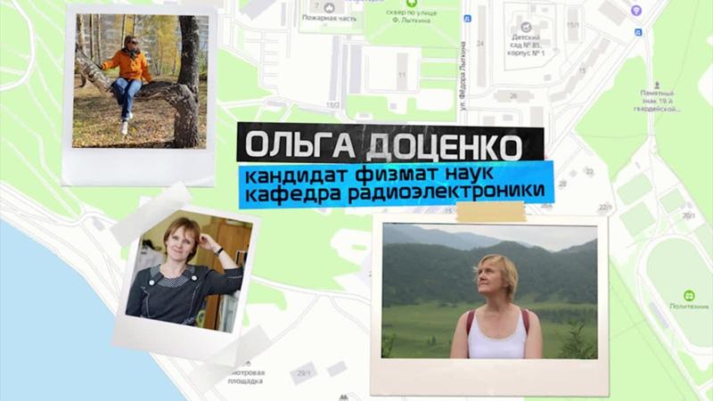 На одной волне Доценко Ольга Александровна