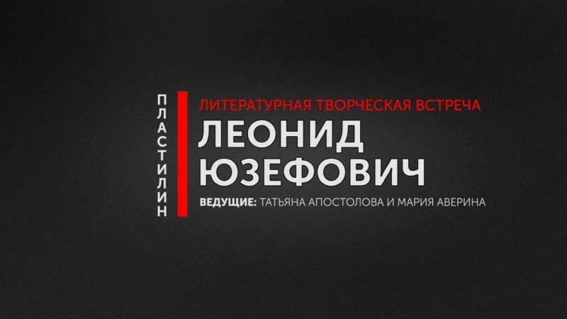 Литературная творческая встреча с писателем и историком Леонидом Юзефовичем