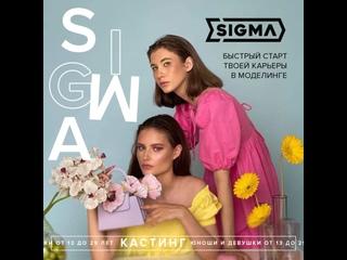 Видео от Модельное агентство SIGMA Екатеринбург