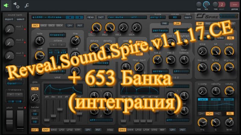 VSTI SPIRE v1 1 17 653 интегрированных Банка SbF Легкая установка