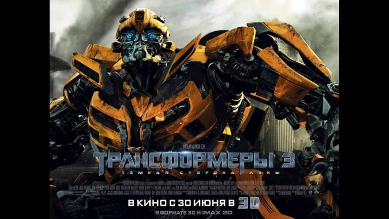 Трансформеры 3 Темная сторона луны 2011 Как в кино my best cinema