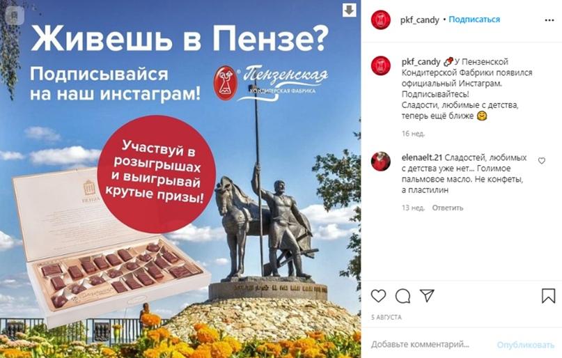 Подписчики по 13,5₽ для «Пензенской кондитерской фабрики» в Instagram, изображение №4