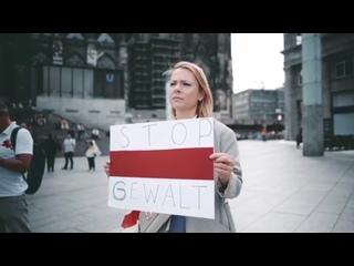 В Кёльне прошла акция Солидарности с Беларусью