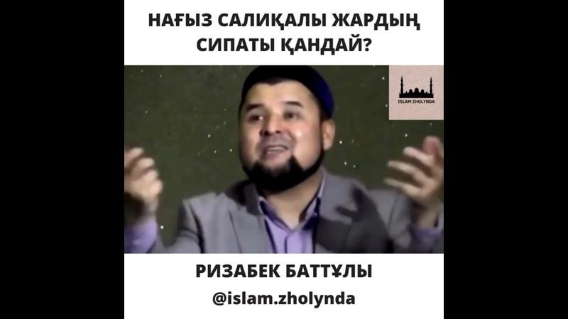 НАҒЫЗ САЛИҚАЛЫ ЖАРДЫҢ СИПАТЫ ҚАНДАЙ - ұстаз Ризабек Баттаұлы
