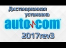 Дистанционная установка AUTOCOM 2017 Rev 3 vFiNaL для сканера Delphi DS150E