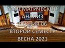 Lecture 06 MA. 2020/21. Semester 2