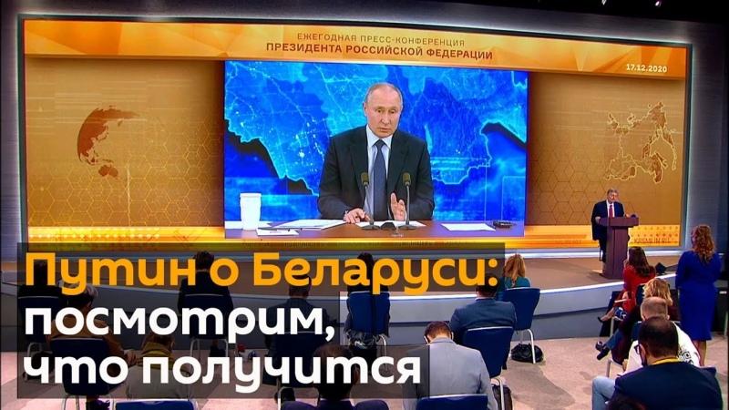 Путин о конституционной реформе в Беларуси_ посмотрим, что получится