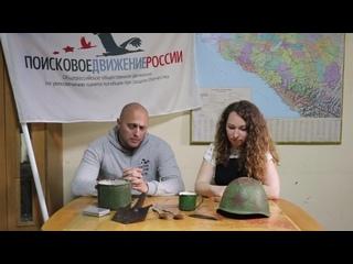 Интервью с руководителем Анапской поисковой организации и военно-патриотического исторического клуба «Черномор» А.М.Коробковым
