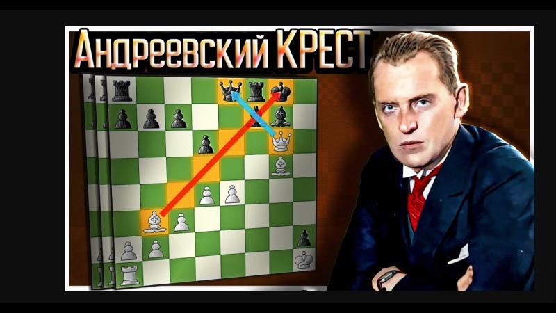 Фантастическая ЖЕРТВА ЛАДЬИ ЗА ПЕШКУ от Александра Алехина Шахматы