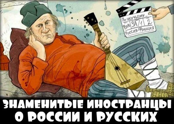 Знаменитые иностранцы о России и русских 1. Россия это загадка, завернутая в загадку, помещенную внутрь загадки.Уинстон Черчилль (1874-1965), британский премьер-министр2. Россия такая страна, о