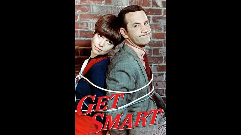 Напряги извилины Get Smart 72 серия 1967
