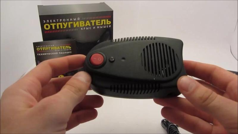 Электрокот Турбо ультразвуковой электронный отпугиватель крыс и мышей