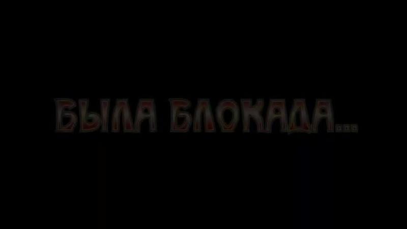 Санкт Петербург ГБОУ СОШ № 538 Пресс центр 538 Была блокада…