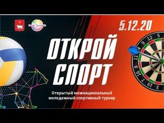Открытый межнациональный молодежный спортивный турнир «ОТКРОЙ СПОРТ»