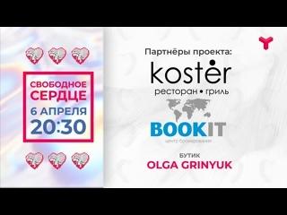 Смотри новую серию проекта «Свободное сердце-2» 6 апреля