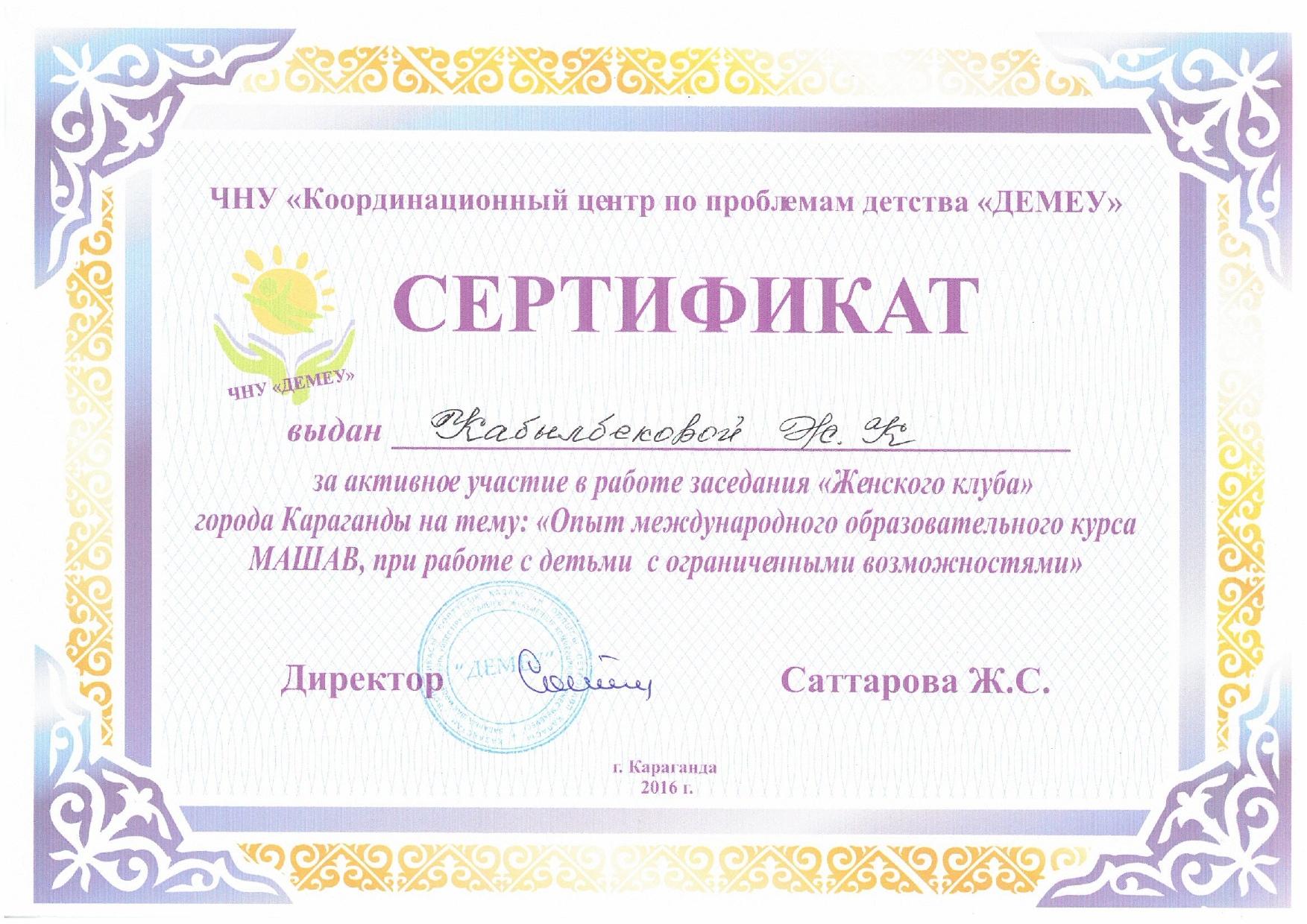 Сертифика Ж.К. Кабылбековой