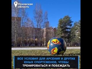 8-летний Арсений Яковлев всерьез увлечён футболом, но пока тренироваться получается только в другом конце города