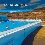 Релакс-тур в Хвалынск с экскурсиями и безлимитом в термах 17 - 18 октября