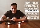 Волхов Дмитрий   Москва   32