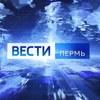 """Вести Пермь (ГТРК """"Пермь"""", Россия-1, Россия-24)"""