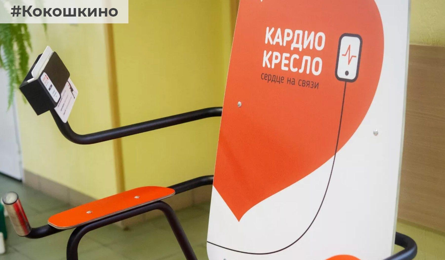 Более 20 тысяч москвичей сделали ЭКГ с помощью кардиокресла в центрах госуслуг