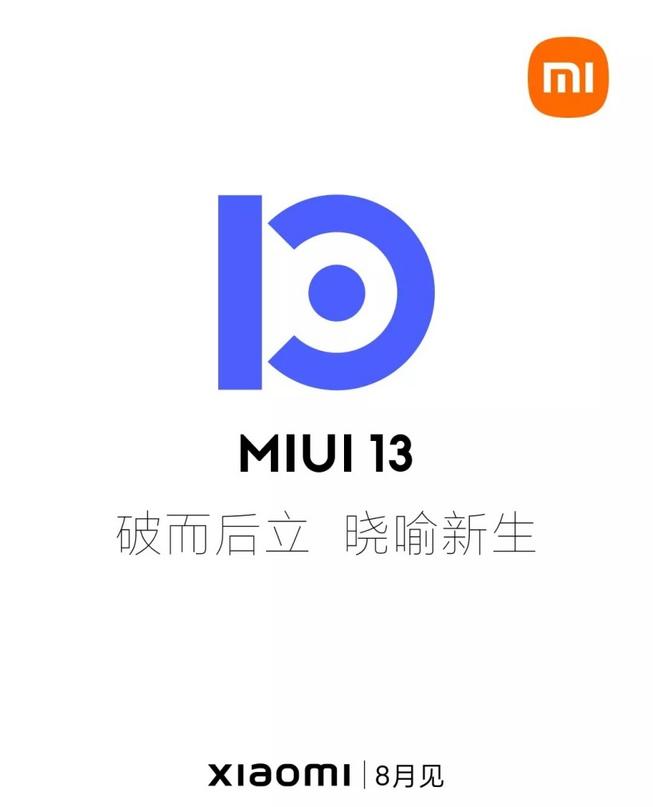 Технология расширения оперативной памяти, новые шрифты, иконки и эффекты. Подробности о MIUI 13.