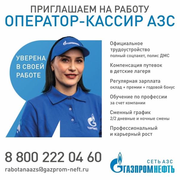 Сеть АЗС «Газпромнефть» приглашает на работу  Опер...
