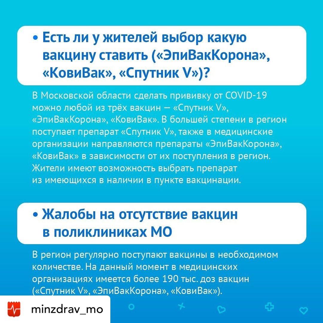[club158017274|@minzdrav_mo] 💉Публикуем ответы на самые популярные вопросы о вакцинации от COVID-19! Листайте карусель