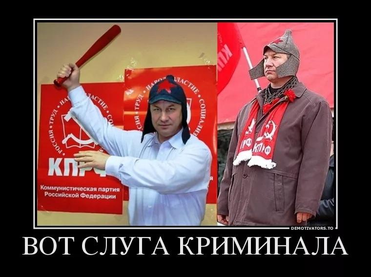 Рашкин может быть понижен в одной из партийных должностей. Если Зюганов хочет та...