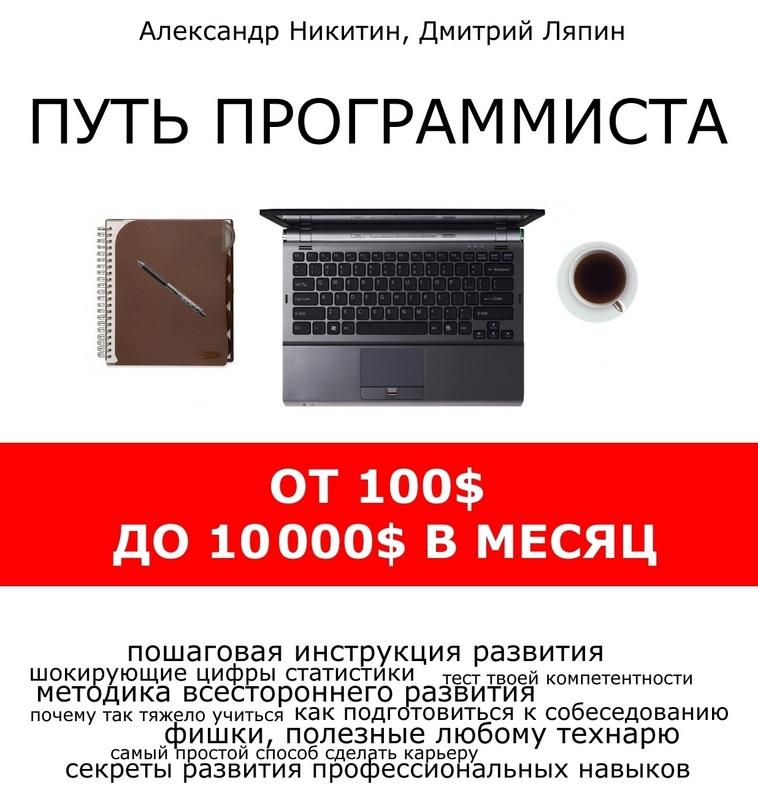 Путь программиста: от 100$ до 10000$ в месяц [2010] Никитин, Ляпин