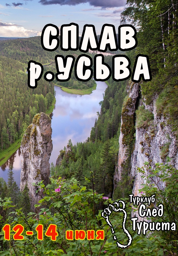 Афиша Казань Сплав р.Усьва из Казани / 12-14 июня